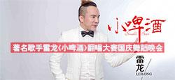 著名歌手雷龙《小啤酒》翻唱大赛国庆舞蹈晚会