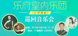 【VV星直播】乐府室内乐团(北京高校)巡回音乐会
