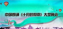 中国朗诵《十月的赞歌》大型晚会