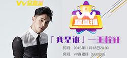 【VV星直播】「我是谁」—王梓轩