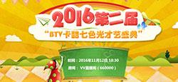 """2016第二届""""BTV卡酷七色光才艺盛典"""""""