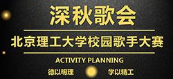 【VV星直播】北京理工大学数学与统计学院深秋歌会