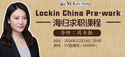 Lockin China Pre-work 海归求职课程
