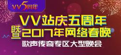 歌声传奇专区专场站庆五周年暨2017网络春晚