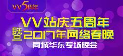 同城华东区专场站庆五周年暨2017网络春晚
