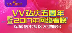 军旅艺术专区专场站庆五周年暨2017网络春晚