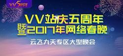 云飞九天专区专场站庆五周年暨2017网络春晚