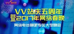网络电台聊吧专区专场站庆五周年暨2017网络春晚