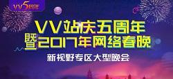 新视野专区专场站庆五周年暨2017网络春晚