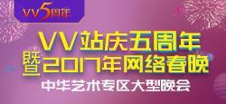 中华艺术专区专场站庆五周年暨2017网络春晚