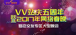 婚恋交友专区专场站庆五周年暨2017网络春晚