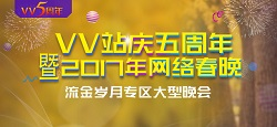 流金岁月专区专场站庆五周年暨2017网络春晚