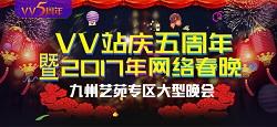 九州艺苑专区专场站庆五周年暨2017网络春晚