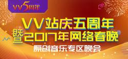 原创音乐专区专场站庆五周年暨2017网络春晚