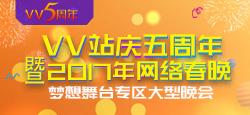梦想舞台专区专场站庆五周年暨2017网络春晚