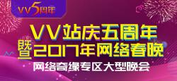 玫瑰家园专区专场站庆五周年暨2017网络春晚