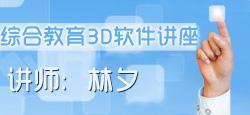 林夕老师3D软件讲座(飞舞的蝴...
