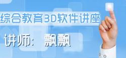 飘飘老师3D软件讲座(制作相册...