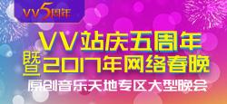 原创音乐天地专区专场站庆五周年暨2017网络春晚