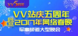 军事频道专场站庆五周年暨2017网络春晚