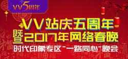 时代印象专区专场站庆五周年暨2017网络春晚