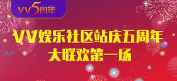 VV娱乐社区站庆五周年大联欢第一场