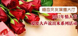 婚恋交友演播大厅2017年情人节爱要大声说出来系列活动