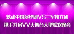 炫动中国演绎团《携手并肩VV娱乐大舞台联欢晚会》