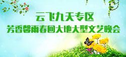 云飞九天专区《芳香馨雨春回大地大型文艺晚会》