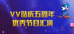 VV站庆五周年优秀节目汇演