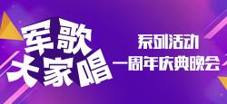 军歌大家唱系列活动一周年庆典晚会