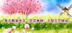 """音乐殿堂专区""""百花争艳""""大型文艺晚会"""