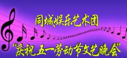 """同城娱乐艺术团庆祝""""五一""""劳动节文艺晚会"""