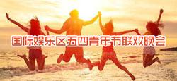 國際娛樂區五四青年節聯歡晚會