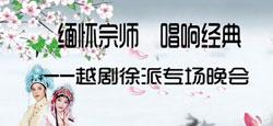 越剧徐派专场晚会