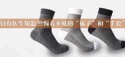 """【只有医生知道】警惕看不见的""""袜子""""和""""手套"""""""