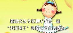 """婚恋交友专区迎VV第二届""""我是舞王""""舞蹈大赛宣传晚会"""