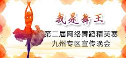 """第二届""""我是舞王""""九州专区宣传晚会"""