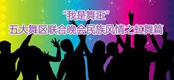 """""""我是舞王""""五大舞区联合晚会民族风情之虹舞篇"""