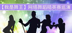 【我是舞王】网络舞蹈精英赛巡演
