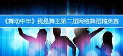 《舞动中年》我是舞王第二届网络舞蹈精英赛