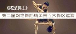 《我是舞王》第二届网络舞蹈精英赛五大舞区巡演