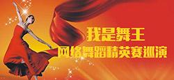 《我是舞王-第二届网络舞蹈精英赛》和谐风采宣传晚会
