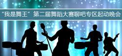 """""""我是舞王""""第二届舞蹈大赛聊吧专区启动晚会"""