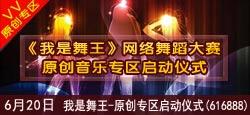 第二届《我是舞王》网舞大赛原创专区启动仪式