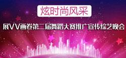 炫时尚风采展VV画卷第二届舞蹈大赛推广宣传综艺晚会
