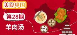 【美食中国】第28期:羊肉汤