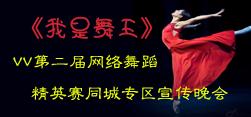 《我是舞王》VV第二届网舞精英赛同城专区宣传晚会
