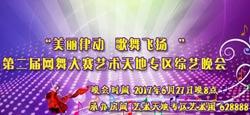 美丽律动 歌舞飞扬网舞大赛艺术天地专区晚会