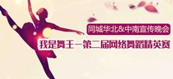 《我是舞王》同城华北&中南宣传晚会